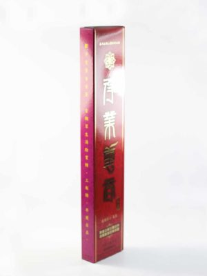 Da Yang Cleansing Purification Incense (Joss Sticks) 1